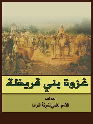cover image of غزوة بني قريظة