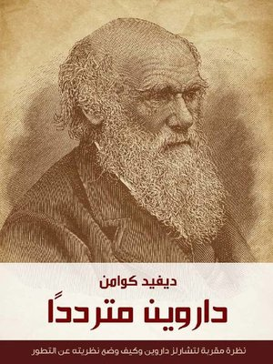 cover image of داروين مترددًا