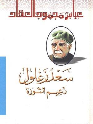 cover image of سعد زغلول زعيم الثورة