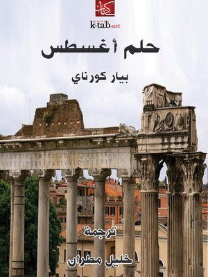 cover image of حلم أغسطس