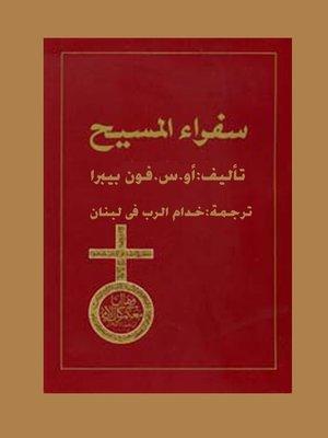 cover image of سفراء المسيح