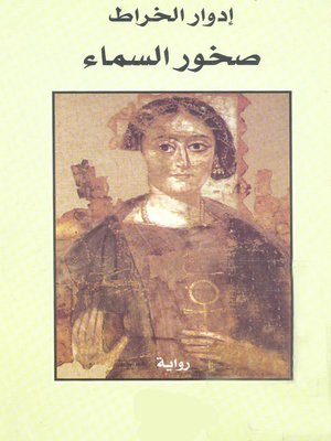 cover image of صخور السماء