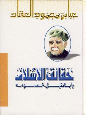 cover image of حقائق الاسلام وأباطيل خصومه