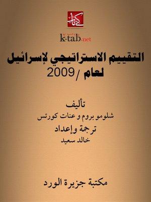 cover image of التقييم الاستراتيجي لإسرائيل لعام /2009
