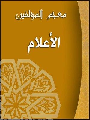 cover image of (معجم المؤلفين(الأعلام