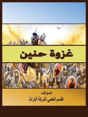 cover image of غزوة حنين