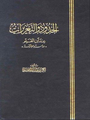 cover image of الحدود والتعزيرات فى الإسلام