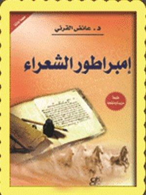 cover image of إمبراطورية الشعراء