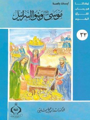 cover image of أطفالنا فى رحاب القرآن الكريم - (33)موسى عليه السلام وبنوا إسرائيل