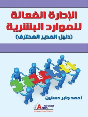 cover image of الإدارة الفعالة للموارد البشرية