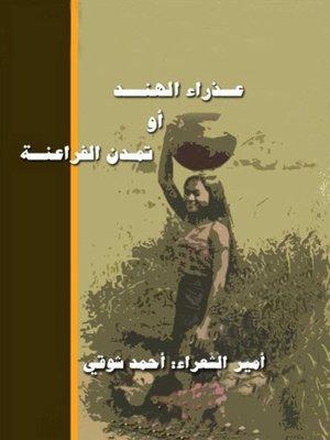 cover image of عذراء الهند أو تمدن الفراعنة