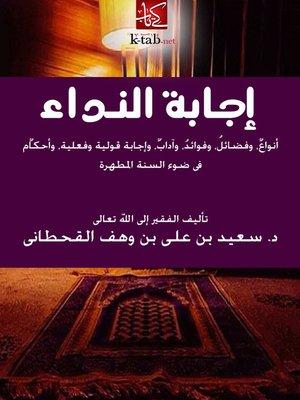 cover image of إجابة النداء في ضوء الكتاب والسنة