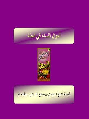 cover image of أحوال النساء فى الجنة