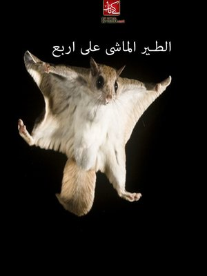 cover image of الطير الماشى على اربع