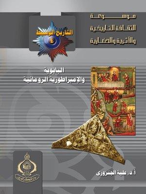 cover image of التاريخ الوسيط (4) - البابوية والإمبراطورية الرومانية