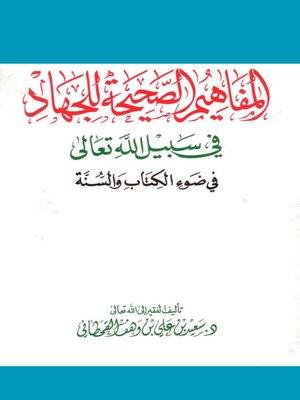 cover image of المفاهيم الصحيحة للجهاد في سبيل الله في ضوء الكتاب والسنة