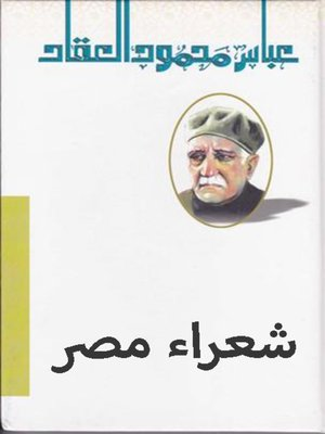 cover image of شعراء مصر