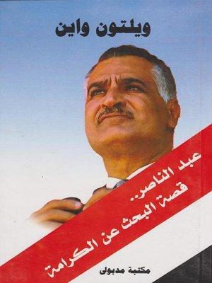 cover image of عبد الناصر .. قصة البحث عن الكرامة