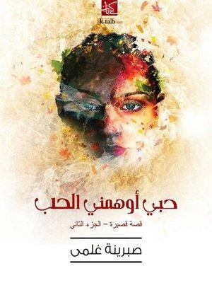 cover image of حبى أوهمنى الحب