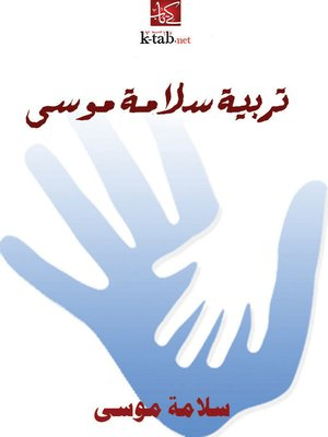 cover image of تربية سلامة موسى