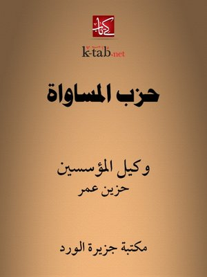 cover image of حزب المساواة