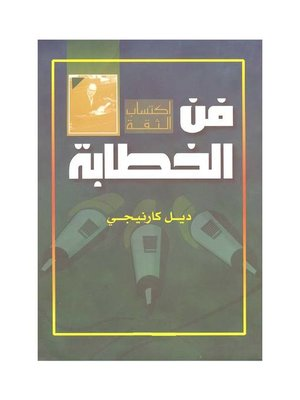 cover image of فن الخطابة
