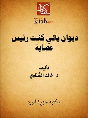 cover image of ديوان يالي كنت رئيس عصابة