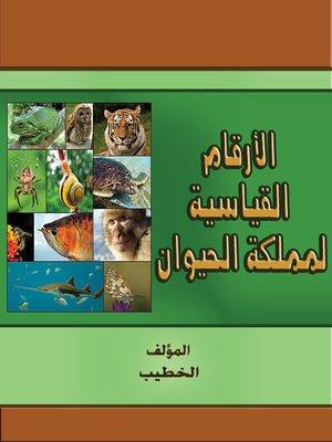 cover image of الأرقام القياسية لمملكة الحيوان