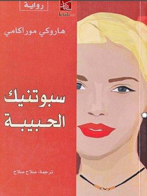 cover image of سبوتنيك الحبيبة