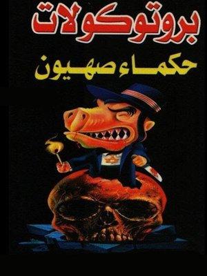 cover image of بروتوكولات حكماء صهيون