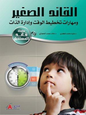cover image of القائد الصغير ومهارات تخطيط الوقت وإدارة الذات