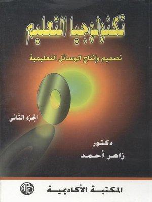 cover image of تكنولوجيا التعليم - الجزء الثاني