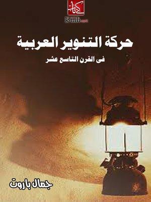 cover image of حركة التنوير العربية