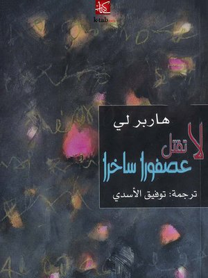cover image of لا تقتل عصفورا ساخرا