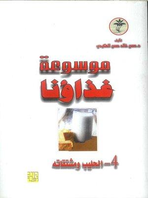 cover image of موسوعة غذاؤنا - الحليب ومشتقاته