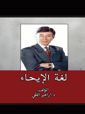 cover image of لغة الإيحاء