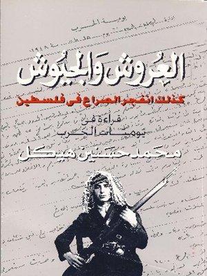cover image of كتاب العروش والجيوش