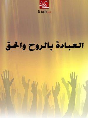 cover image of العبادة بالروح والحق
