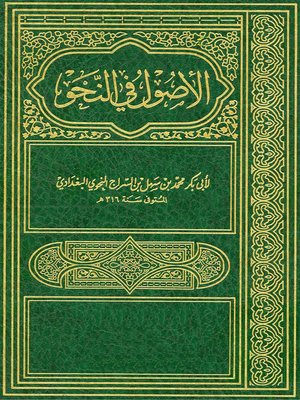cover image of الأصول في النحو
