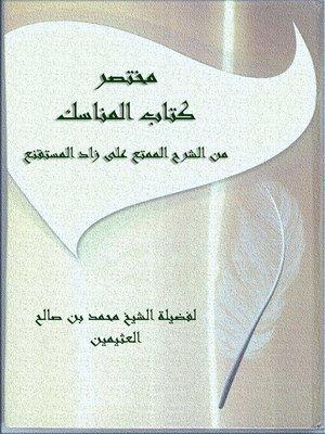 cover image of مختصركتاب المناسك من الشرح الممتع على زاد المستقنع