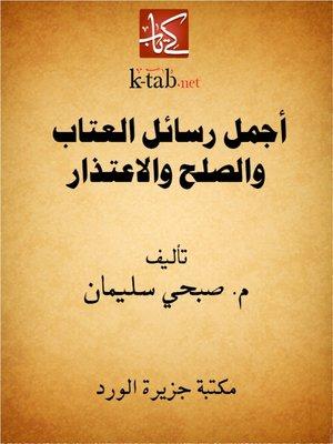 cover image of أجمل رسائل العتاب والصلح والاعتذار
