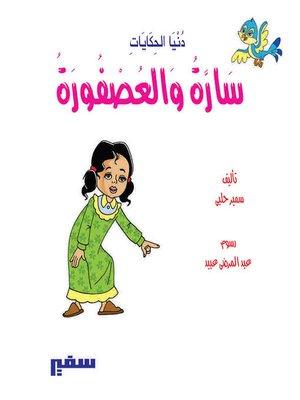 cover image of دنيا الحكايات - سارة و العصفورة