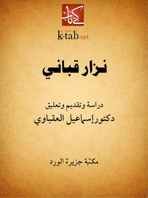 cover image of نزار قباني