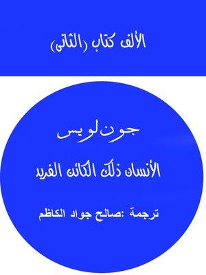 cover image of الإنسان ذلك الكائن الفريد