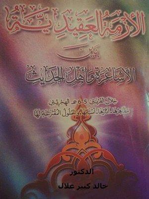 cover image of الازمة العقيدية بين الاشاعرة واهل الحديث