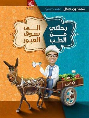cover image of رحلت من الطب إلى سوق العبور