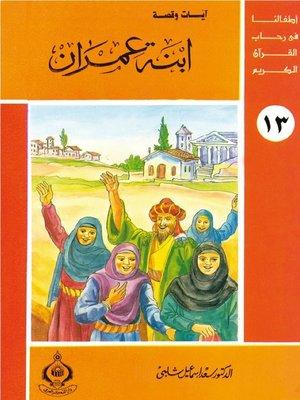 cover image of أطفالنا فى رحاب القرآن الكريم - ابنة عمران