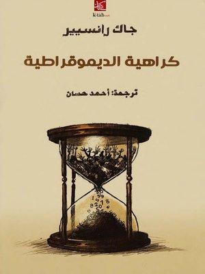 cover image of كراهية الديموقراطية