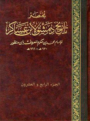 cover image of مختصر تاريخ دمشق لابن عساكر - الجزء الرابع و العشرون