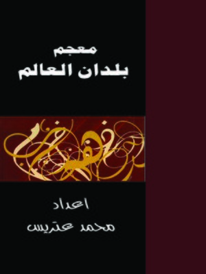 cover image of معجم بلدان العالم